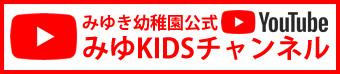 みゆき幼稚園公式youtubeチャンネル「みゆKIDSチャンネル」