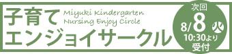 子育てエンジョイサークル10/12受付